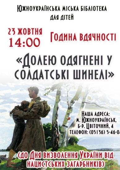 Южноукраїнськ — ДЕНЬ ВИЗВОЛЕННЯ УКРАЇНИ ВІД НАЦИСТСЬКИХ ЗАГАРБНИКІВ — АФІША Подробнее читайте на Юж-Ньюз: http://xn----ktbex9eie.com.ua/archives/26560
