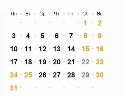 Сколько украинцы будут отдыхать в декабре: календарь  Подробнее читайте на Юж-Ньюз: http://xn----ktbex9eie.com.ua/archives/27032