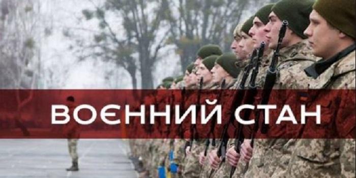 Воєнний стан. Пам'ятки для населення. Скачайте собі на смартфон Подробнее читайте на Юж-Ньюз: http://xn----ktbex9eie.com.ua/archives/31117