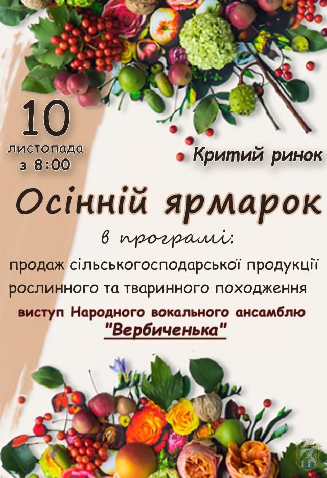 Южноукраїнськ — ОСІННІЙ ЯРМАРОК — АФІША  Подробнее читайте на Юж-Ньюз: http://xn----ktbex9eie.com.ua/archives/28500