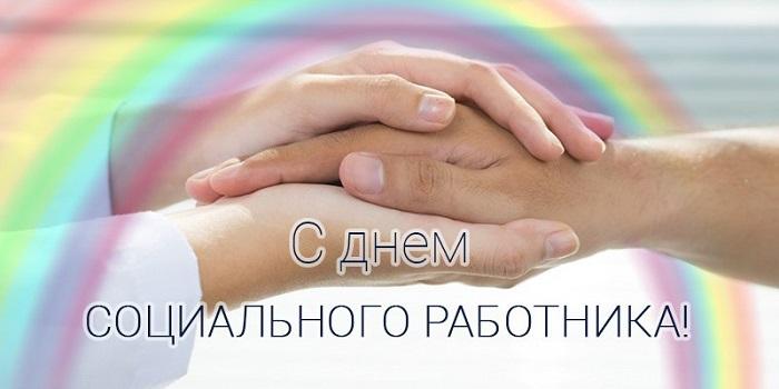4 ноября День работника социальной сферы Украины Подробнее читайте на Юж-Ньюз: http://xn----ktbex9eie.com.ua/archives/28041
