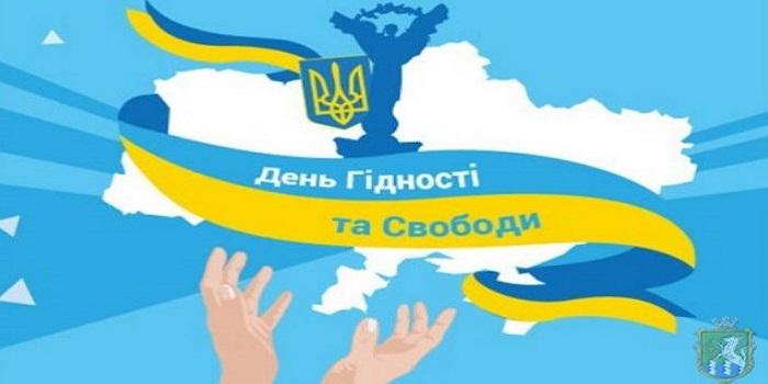 Южноукраїнськ — ДО ДНЯ ГІДНОСТІ ТА СВОБОДИ — АФІША Подробнее читайте на Юж-Ньюз: http://xn----ktbex9eie.com.ua/archives/29998