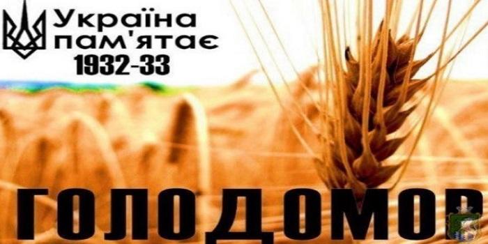 Южноукраїнськ — ДО ДНЯ ПАМ'ЯТІ ЖЕРТВ ГОЛОДОМОРІВ — АФІША Подробнее читайте на Юж-Ньюз: http://xn----ktbex9eie.com.ua/archives/30279