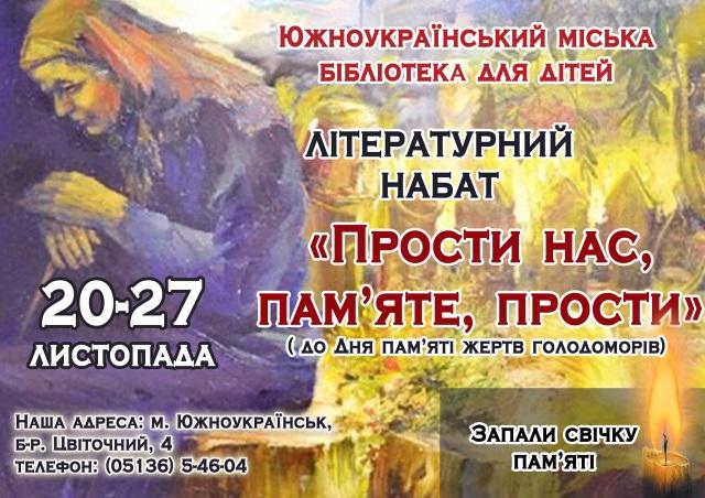 Южноукраїнськ — ДО ДНЯ ПАМ'ЯТІ ЖЕРТВ ГОЛОДОМОРІВ — АФІША  Подробнее читайте на Юж-Ньюз: http://xn----ktbex9eie.com.ua/archives/29986