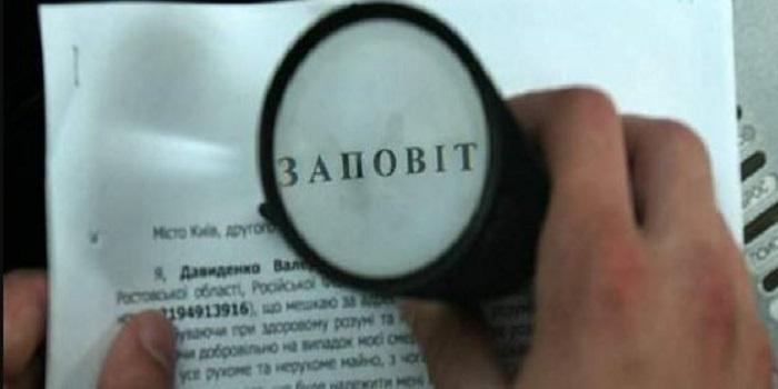 Наследство в Украине: кто может лишиться права на имущество Подробнее читайте на Юж-Ньюз: http://xn----ktbex9eie.com.ua/archives/29804