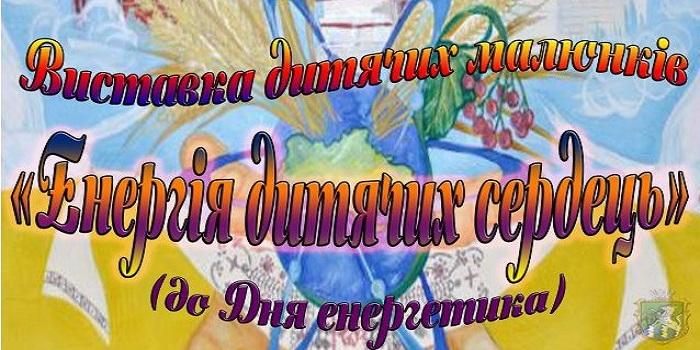 Южноукраїнськ — ВИСТАВКА ДИТЯЧИХ МАЛЮНКІВ — АФІША Подробнее читайте на Юж-Ньюз: http://xn----ktbex9eie.com.ua/archives/33681
