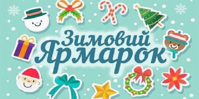Южноукраїнськ — ЯРМАРОК ДО ДНЯ СВЯТОГО МИКОЛАЯ Подробнее читайте на Юж-Ньюз: http://xn----ktbex9eie.com.ua/archives/32333