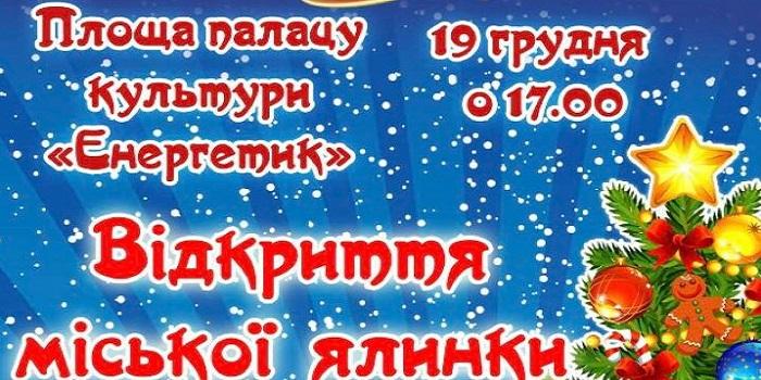 Южноукраїнськ — Відкриття міської ялинки — АФІША Подробнее читайте на Юж-Ньюз: http://xn----ktbex9eie.com.ua/archives/33669