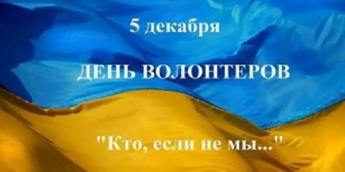 5 декабря международный день волонтера: когда и как отмечают в Украине Подробнее читайте на Юж-Ньюз: http://xn----ktbex9eie.com.ua/archives/32003