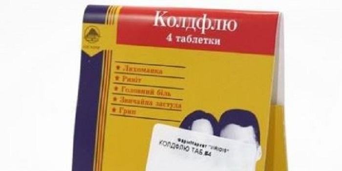 В Украине запретили известный противовирусный препарат «Колдфлю» Подробнее читайте на Юж-Ньюз: http://xn----ktbex9eie.com.ua/archives/31735