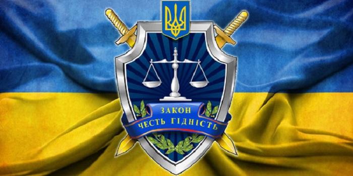 Сегодня — День работников прокуратуры Украины Подробнее читайте на Юж-Ньюз: http://xn----ktbex9eie.com.ua/archives/31514