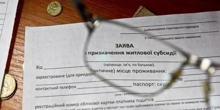 Субсидии в 2019: Кабмин подготовил украинцам странный новогодний подарок Подробнее читайте на Юж-Ньюз: http://xn----ktbex9eie.com.ua/archives/31425