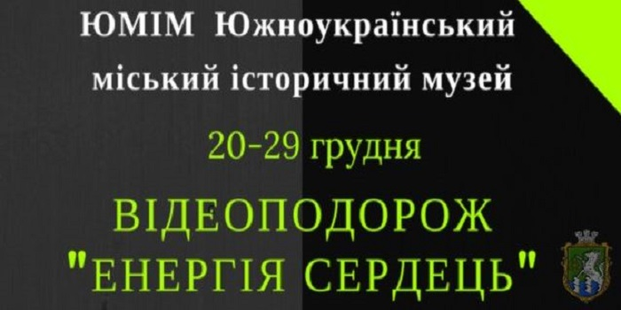 Южноукраїнськ — АФІША ДО ДНЯ ЕНЕРГЕТИКА Подробнее читайте на Юж-Ньюз: http://xn----ktbex9eie.com.ua/archives/33656