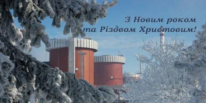 З Новим роком та Різдвом Христовим! Вітання генерального директора ВП ЮУАЕС Подробнее читайте на Юж-Ньюз: http://xn----ktbex9eie.com.ua/archives/34963
