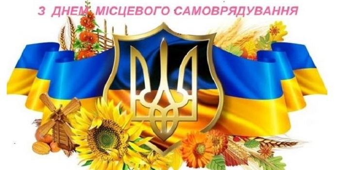 Вітання з Днем місцевого самоврядування. Сьогодні Україна відзначає День місцевого самоврядування. Подробнее читайте на Юж-Ньюз: http://xn----ktbex9eie.com.ua/archives/32322