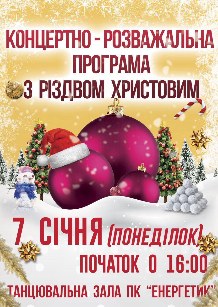 Южноукраїнськ — ЗАПРОШУЄМО НА КОНЦЕРТНО-РОЗВАЖАЛЬНУ ПРОГРАМУ — АФІША  Подробнее читайте на Юж-Ньюз: http://xn----ktbex9eie.com.ua/archives/35827