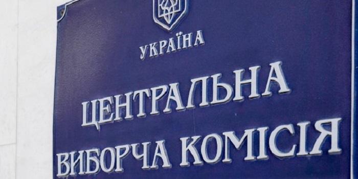 ЦИК зарегистрировала ещё троих кандидатов в президенты Подробнее читайте на Юж-Ньюз: http://xn----ktbex9eie.com.ua/archives/37033