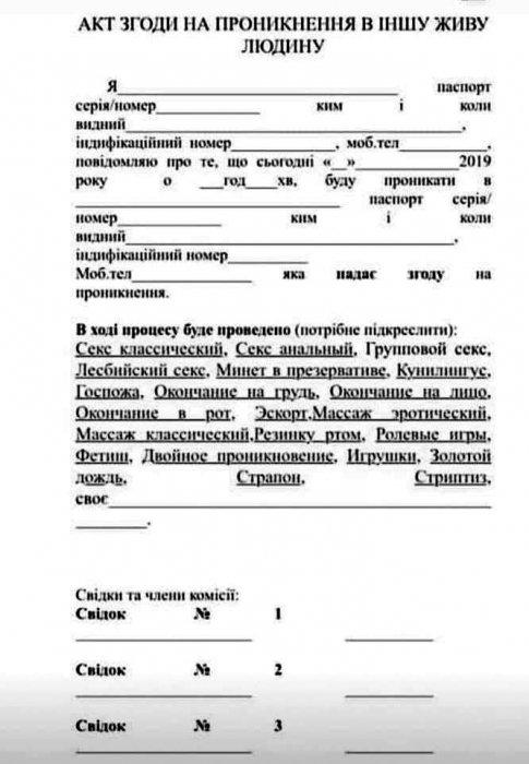 «Секс по согласию»: пара из Николаева составила «акт на проникновение в другого живого человека». (((+18)))  Подробнее читайте на Юж-Ньюз: http://xn----ktbex9eie.com.ua/archives/36746