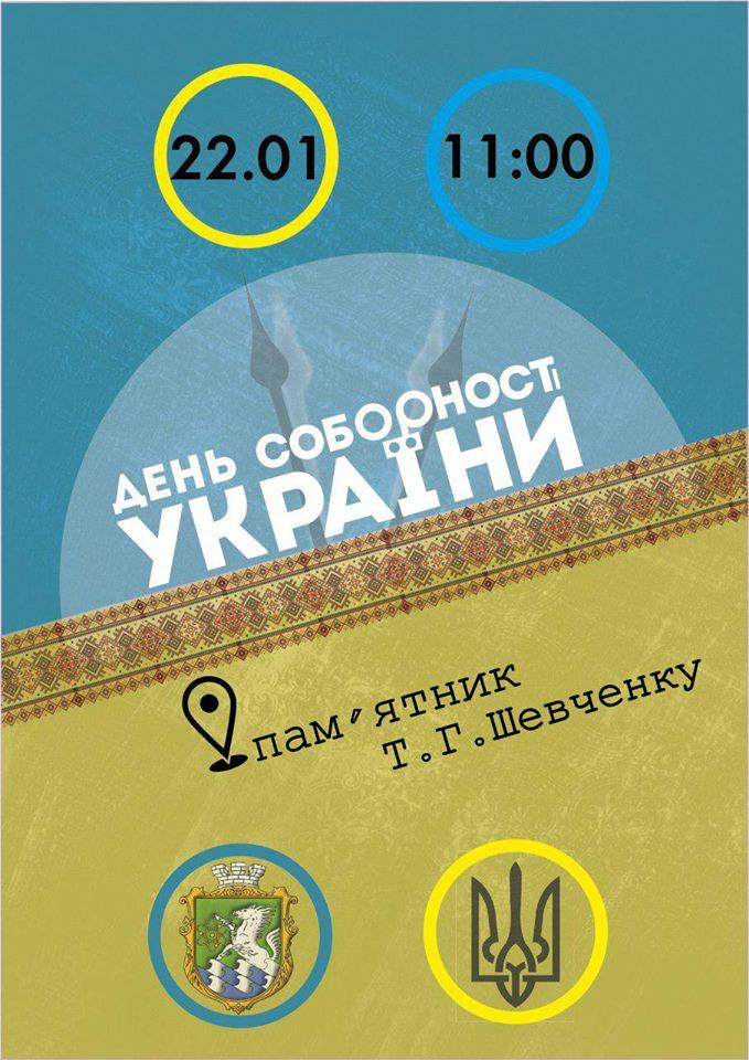 Южноукраїнськ — День соборності України — АФІША  Подробнее читайте на Юж-Ньюз: http://xn----ktbex9eie.com.ua/archives/37287