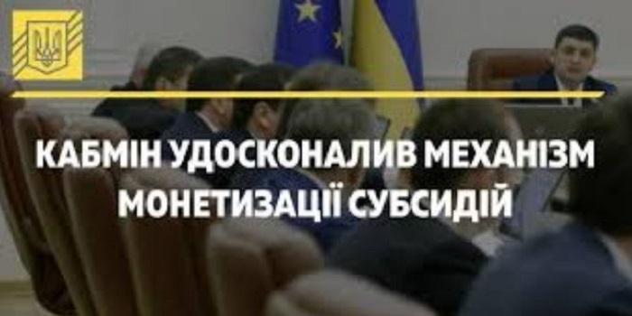 Конец коллапса с субсидиями: Кабмин изменил механизм монетизации Подробнее читайте на Юж-Ньюз: http://xn----ktbex9eie.com.ua/archives/36027