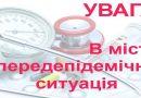 Южноукраїнськ — ДО УВАГИ НАСЕЛЕННЯ МІСТА! Подробнее читайте на Юж-Ньюз: http://xn----ktbex9eie.com.ua/archives/37381