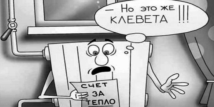 Как в Украине поделят плату за коммуналку на всех жильцов в зависимости от наличия счётчика? Подробнее читайте на Юж-Ньюз: http://xn----ktbex9eie.com.ua/archives/38111