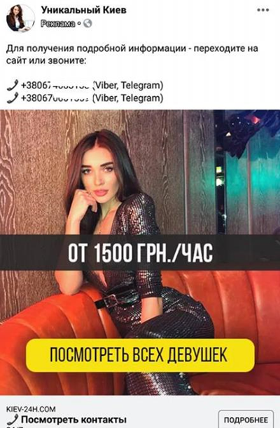Facebook удалил посты украинок с секс-рекламой (фото)  Подробнее читайте на Юж-Ньюз: http://xn----ktbex9eie.com.ua/archives/37523