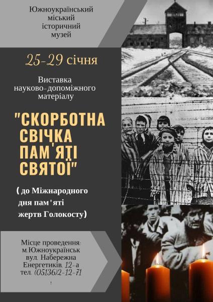 Южноукраїнськ — ДО МІЖНАРОДНОГО ДНЯ ПАМ'ЯТІ ЖЕРТВ ГОЛОКОСТУ — АФІША  Подробнее читайте на Юж-Ньюз: http://xn----ktbex9eie.com.ua/archives/37784