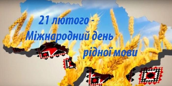 Южноукраїнськ — ДО МІЖНАРОДНОГО ДНЯ РІДНОЇ МОВИ — АФІША Подробнее читайте на Юж-Ньюз: http://xn----ktbex9eie.com.ua/archives/40653