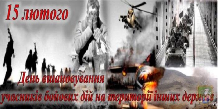 Южноукраїнськ — ДО ДНЯ ВШАНУВАННЯ УЧАСНИКІВ БОЙОВИХ ДІЙ НА ТЕРИТОРІЇ ІНШИХ ДЕРЖАВ І 30-ОЇ РІЧНИЦІ ВИВЕДЕННЯ ВІЙСЬК КОЛИШНЬОГО СРСР З РЕСПУБЛІКИ АФГАНІСТАН Подробнее читайте на Юж-Ньюз: http://xn----ktbex9eie.com.ua/archives/40665