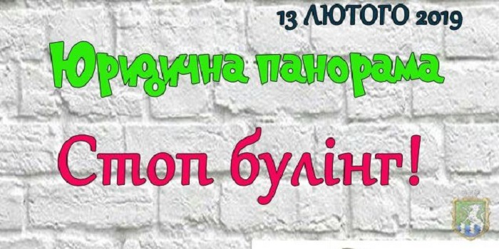 Южноукраїнськ — ЮРИДИЧНА ПАНОРАМА «СТОП БУЛІНГ!» — АФІША Подробнее читайте на Юж-Ньюз: http://xn----ktbex9eie.com.ua/archives/40014