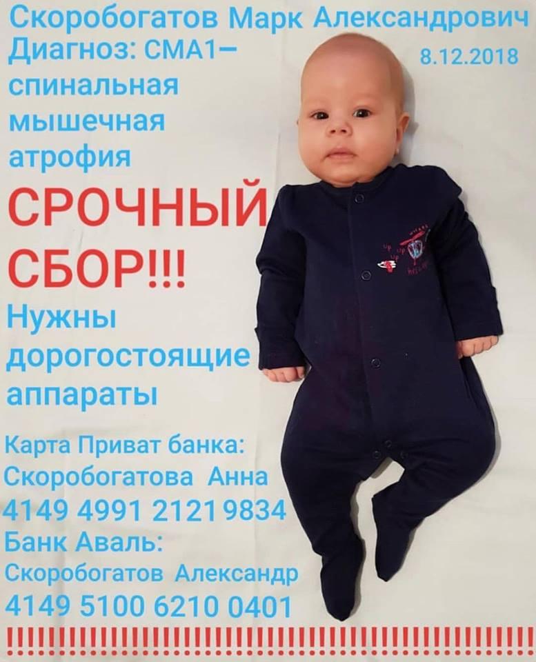 Граждане Украины, малышу нужна ваша помощь  Подробнее читайте на Юж-Ньюз: http://xn----ktbex9eie.com.ua/archives/40354