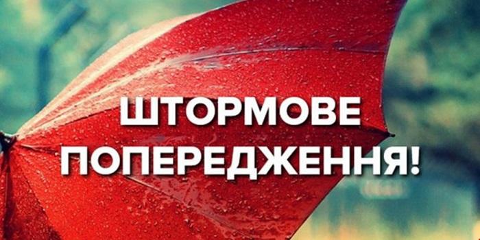 ПРО ПОГІРШЕННЯ ПОГОДНИХ УМОВ (ШТОРМОВЕ ПОПЕРЕДЖЕННЯ) Подробнее читайте на Юж-Ньюз: http://xn----ktbex9eie.com.ua/archives/40302