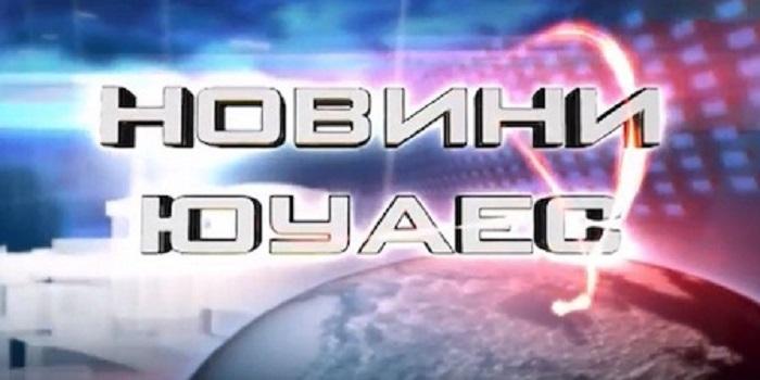 Теленовини ЮУАЕС від 01.02.19 Повний випуск Подробнее читайте на Юж-Ньюз: http://xn----ktbex9eie.com.ua/archives/39041