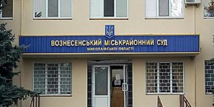 Глава Вознесенского горрайонного суда обратился в ВСП из-за распространения в СМИ недостоверной информации Подробнее читайте на Юж-Ньюз: http://xn----ktbex9eie.com.ua/archives/39052