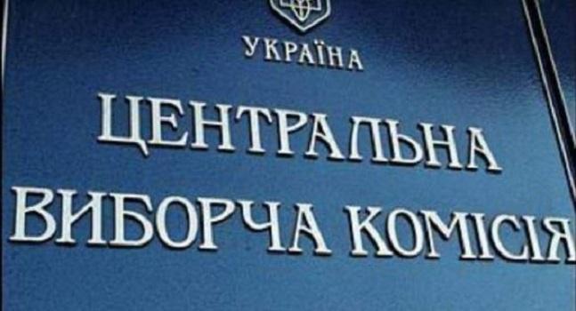 ЦИК завершила регистрацию: опубликован список кандидатов в президенты Подробнее читайте на Юж-Ньюз: http://xn----ktbex9eie.com.ua/archives/39957