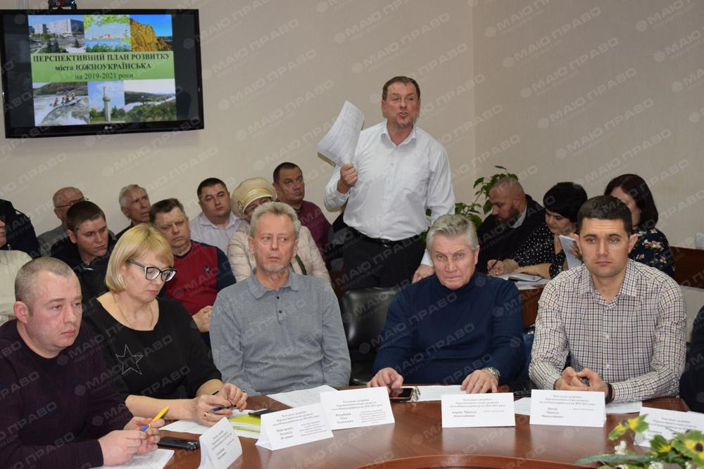 В Южноукраїнську обговорювали перспективний план розвитку – без скандалів не обійшлося  Подробнее читайте на Юж-Ньюз: http://xn----ktbex9eie.com.ua/archives/40404