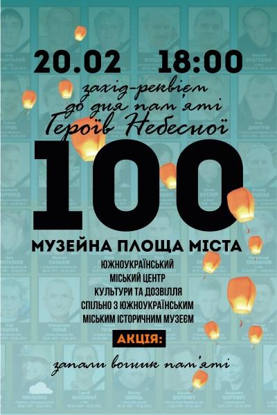 Южноукраїнськ — ДО ДНЯ ПАМ'ЯТІ ГЕРОЇВ НЕБЕСНОЇ СОТНІ — АФІША  Подробнее читайте на Юж-Ньюз: http://xn----ktbex9eie.com.ua/archives/41246