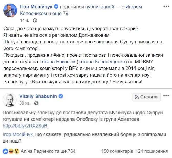 Нардеп Мосийчук угрожает себя сжечь  Подробнее читайте на Юж-Ньюз: http://xn----ktbex9eie.com.ua/archives/40585