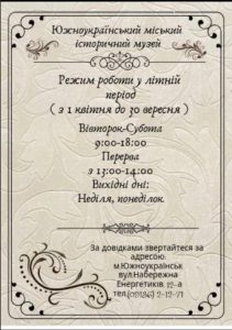 Южноукраїнський міський історичний музей. Режим роботи в літній період  Подробнее читайте на Юж-Ньюз: http://xn----ktbex9eie.com.ua/archives/45914
