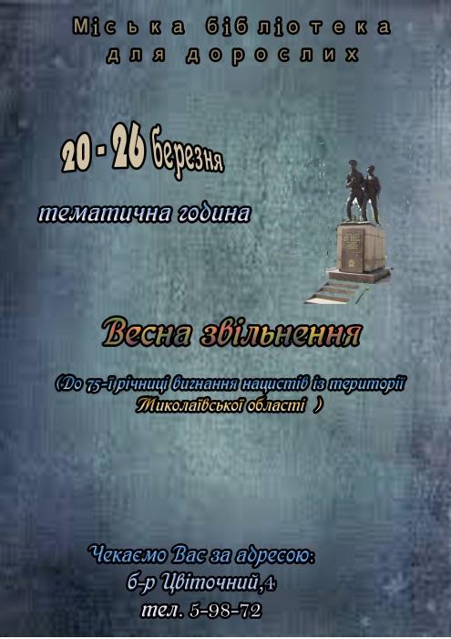 Южноукраїнськ — ДО 75-РІЧНИЦІ ВИГНАННЯ НАЦИСТІВ З ТЕРИТОРІЇ МИКОЛАЇВСЬКОЇ ОБЛАСТІ. АФІША.  Подробнее читайте на Юж-Ньюз: http://xn----ktbex9eie.com.ua/archives/44996
