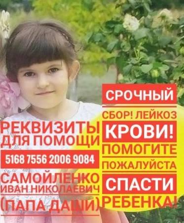 6-летней жительнице Николаевщины необходима помощь в борьбе с раком крови Подробнее читайте на Юж-Ньюз: http://xn----ktbex9eie.com.ua/archives/45747