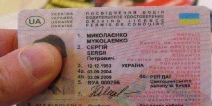 Правила выдачи водительских удостоверений изменены: что нужно знать Подробнее читайте на Юж-Ньюз: http://xn----ktbex9eie.com.ua/archives/45586