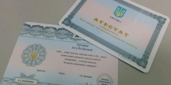 Украинским школьникам заменили аттестат об образовании Подробнее читайте на Юж-Ньюз: http://xn----ktbex9eie.com.ua/archives/43187
