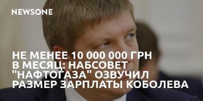 Зарплата руководства Нафтогаза в 3-4 раза больше, чем в ЕС, — Гройсман Подробнее читайте на Юж-Ньюз: http://xn----ktbex9eie.com.ua/archives/43296