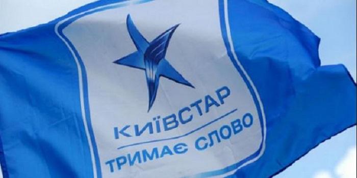 «Киевстар» отменит безлимитные тарифы на мобильную связь Подробнее читайте на Юж-Ньюз: http://xn----ktbex9eie.com.ua/archives/44634