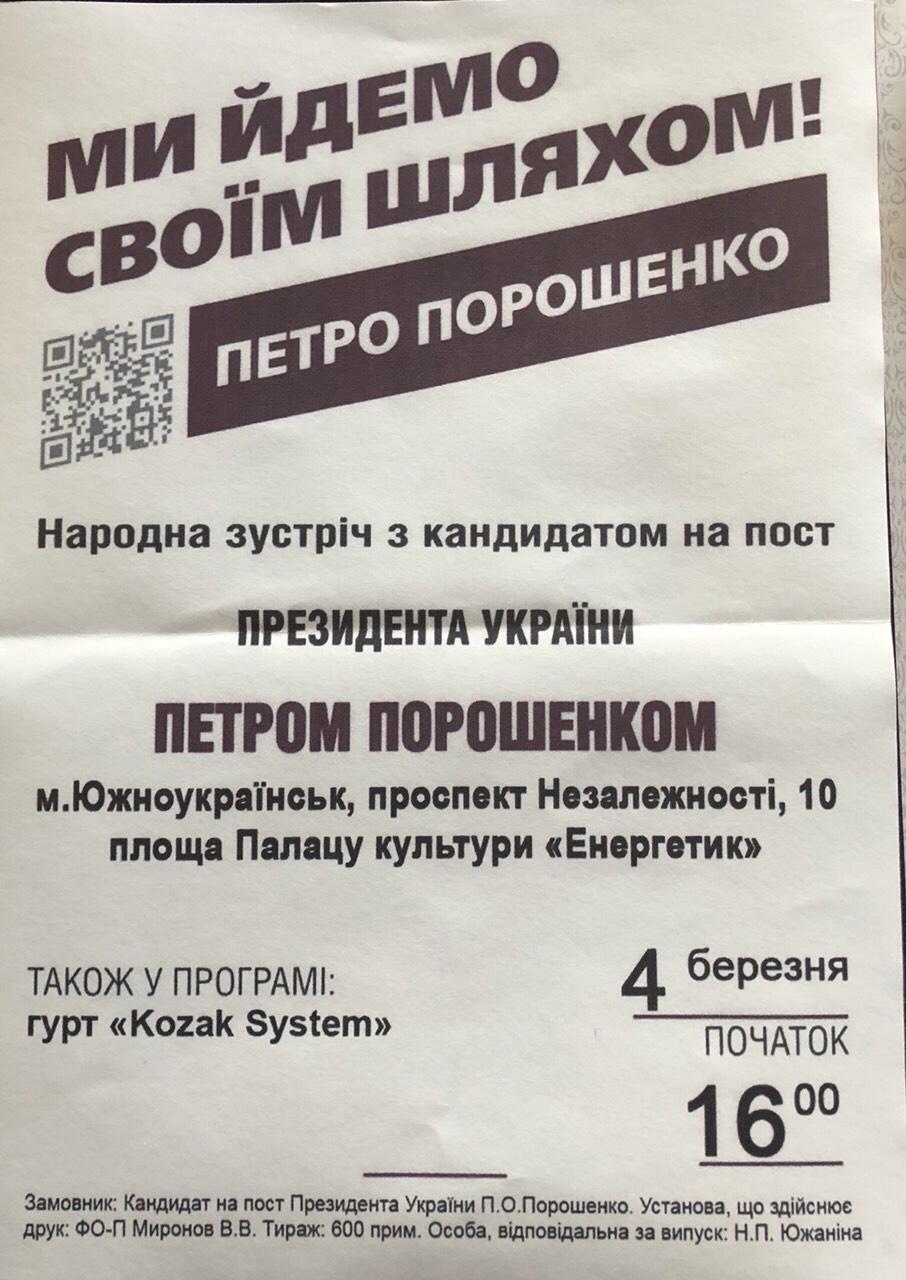 Южноукраїнськ — Завтра, 4 березня відбудеться народна зустріч з кандидатом на пост Президента України Петром Порошенко. Афіша  Подробнее читайте на Юж-Ньюз: http://xn----ktbex9eie.com.ua/archives/42764