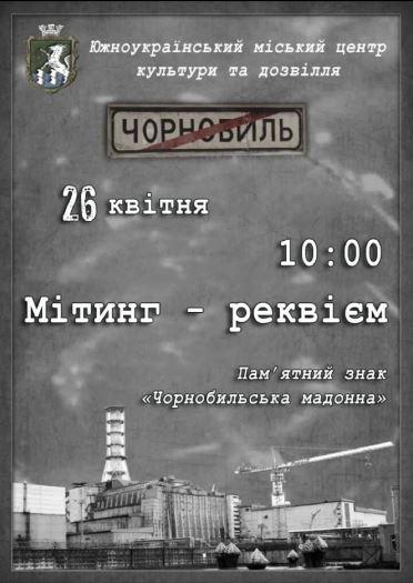 Южноукраїнськ   Чорнобиль   Мітинг — реквієм   АФІША  Подробнее читайте на Юж-Ньюз: http://xn----ktbex9eie.com.ua/archives/48832