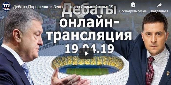 Где смотреть? Дебаты Порошенко и Зеленского на Олимпийском. 19.04.2019 Онлайн-трансляция. Ждём. Подробнее читайте на Юж-Ньюз: http://xn----ktbex9eie.com.ua/archives/48607