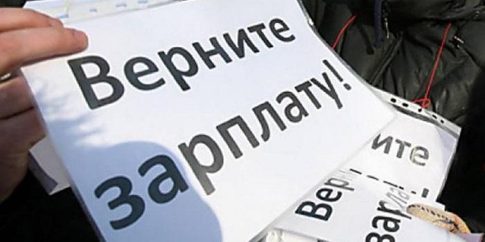 На Николаевщине с начала года взыскали 5 млн гривен долгов по зарплате Подробнее читайте на Юж-Ньюз: http://xn----ktbex9eie.com.ua/archives/47439